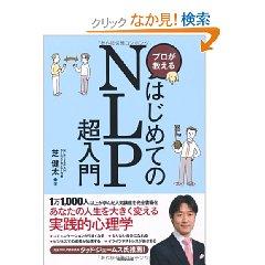 「プロが教えるはじめてのNLP超入門」を買ってみた。