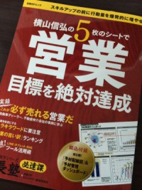 「横山信弘の5枚のシートで営業目標を絶対達成」を買ってみた。