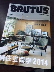 BRUTUS居住空間学2014を買ってみました。