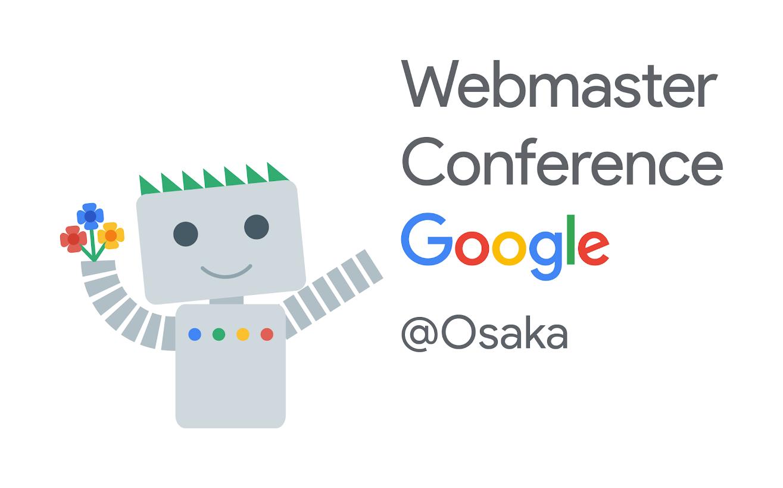 Google Webmaster Conference Osaka 2019 の簡単簡潔まとめ